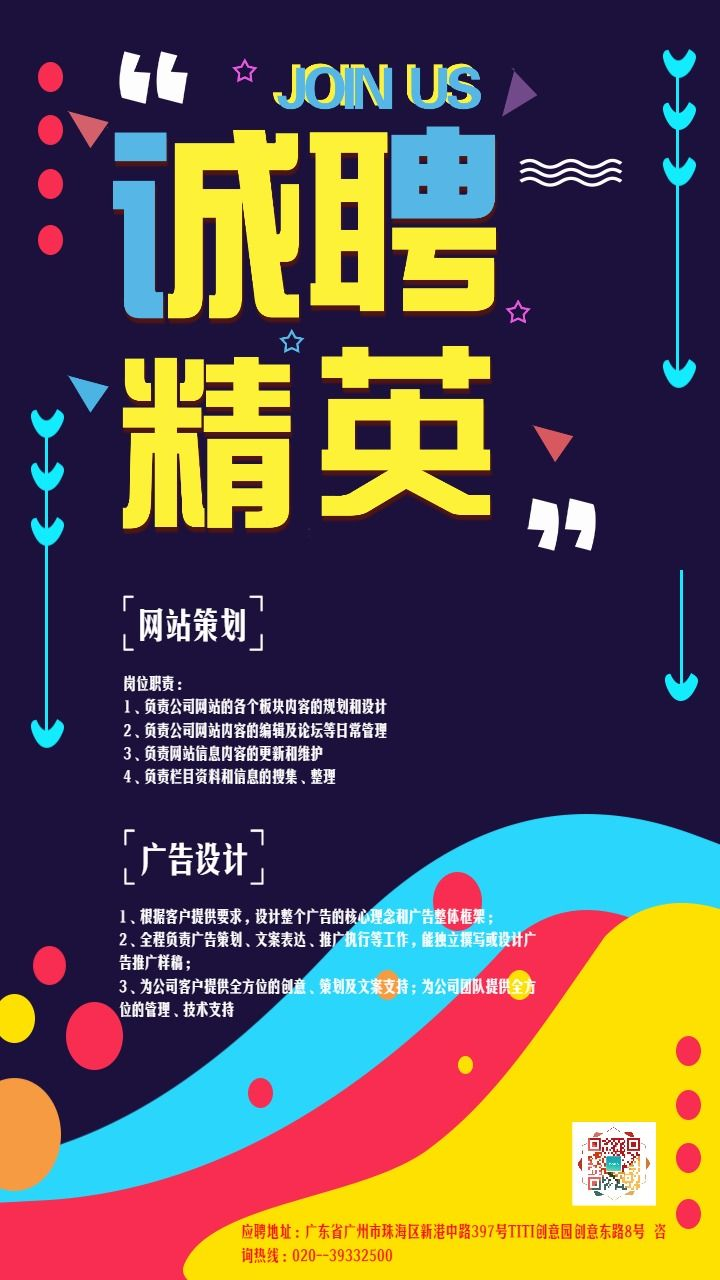 时尚简约蓝色招聘宣传推广海报