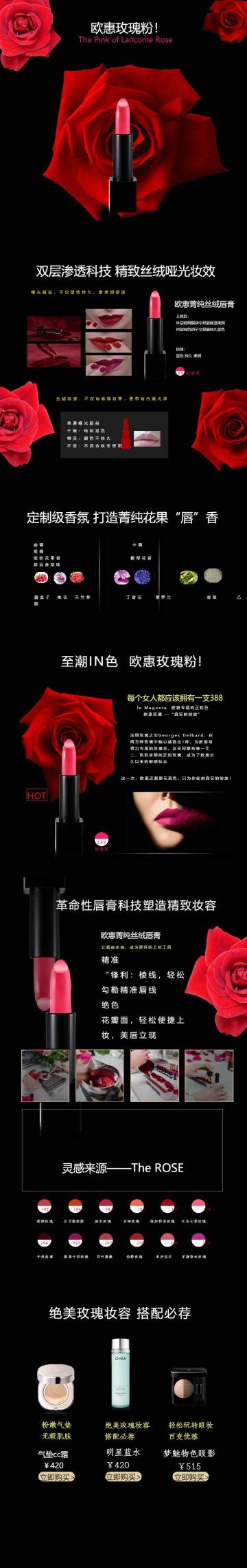 时尚精致美妆口红电商详情图