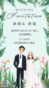 卡通森系植物婚礼邀请函结婚请柬邀请函海报模板