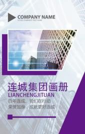 企业简介公司画册公司宣传商务风格业务介绍招商