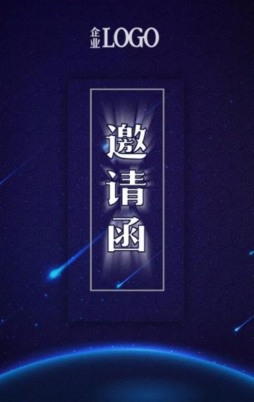 智能  博览会  展会  新品发布会  邀请函