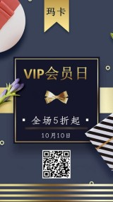 VIP会员日扫码积分好礼优惠促销活动-浅浅设计