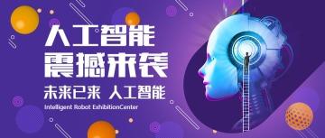 人工智能 科技公众号封面头图