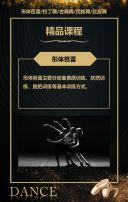 黑金风格芭蕾艺术舞蹈培训招生