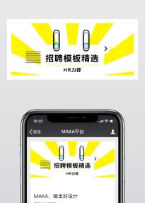 时尚炫酷设计风格黄色宣传招聘类宣传文章封面头图