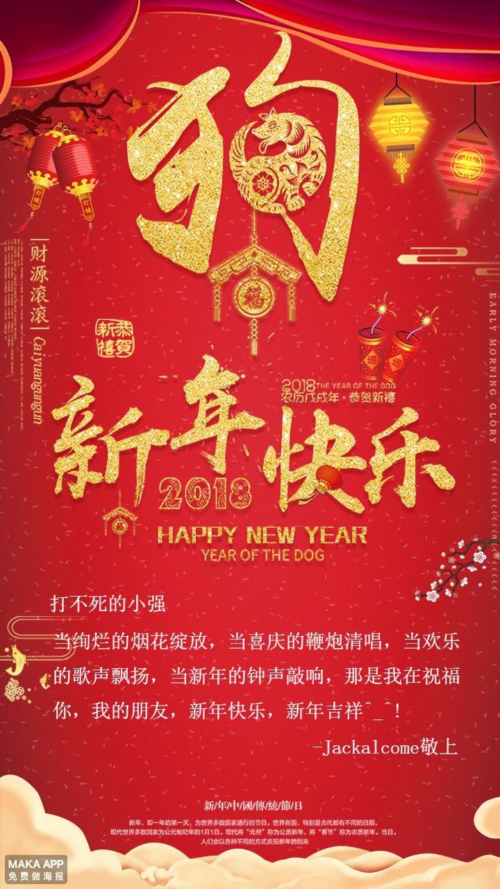 个人新年贺卡送祝福必备朋友闺蜜同事大红喜庆拜年