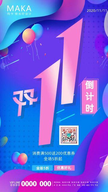 紫色炫酷双十一购物狂欢节促销海报