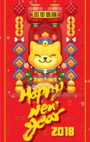 新年祝福 祝福贺卡 企业祝福 个人祝福 拜年贺卡 狗年吉祥 新年快乐 新春贺卡 新年贺卡 2018公