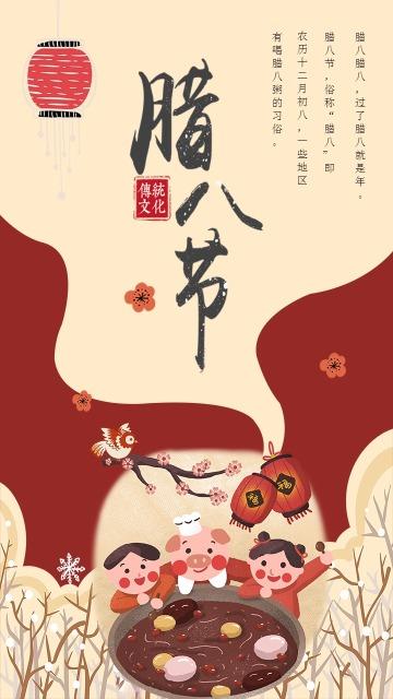 传统节日腊八节中国风