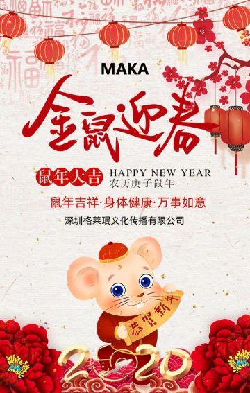 2020中国风鼠年春节新年拜年贺卡企业宣传H5