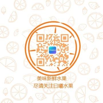 蔬菜水果产品推广宣传二维码公众号二维码简约原创-曰曦