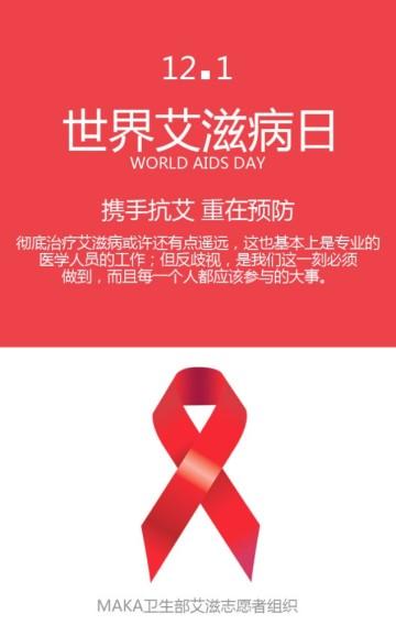 世界艾滋病日H5模板  零歧视 携手抗艾H5模板 重在预防 艾滋病日H5模板 红丝带H5模板 关爱艾