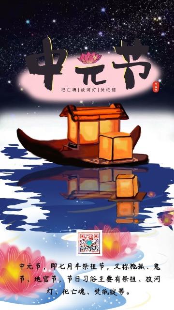 中国风中元节传统节日海报知识普及宣传海报