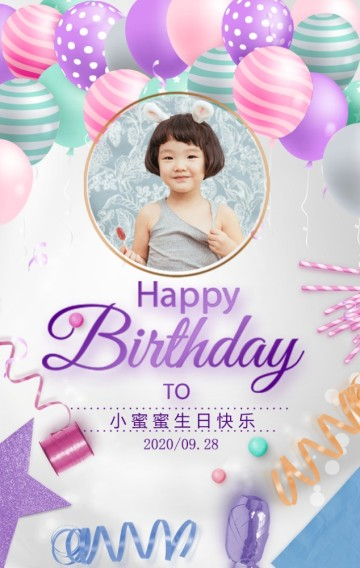 可爱清新宝宝生日邀请函生日贺卡H5