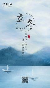简约中国风水墨蓝色泛舟立冬节气日签心情语录早安二十四节气宣传海报