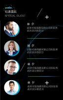 商务科技高端企业活动邀请函