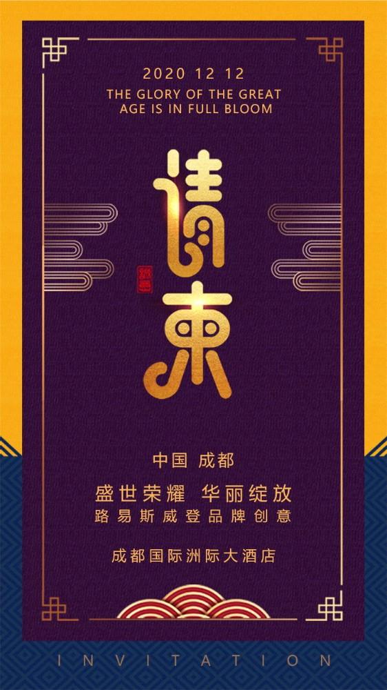 传统中国风紫色高端大气年会活动展会发布会开业邀请函请柬