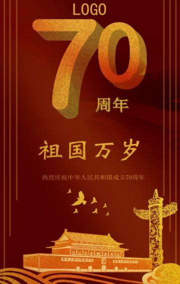 红色大气高端中国风十一国庆节企业活动宣传H5