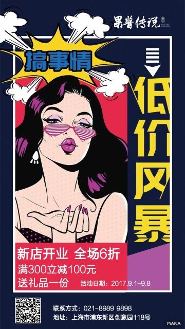 创意时尚企业公司新店开业低价促销推广活动海报