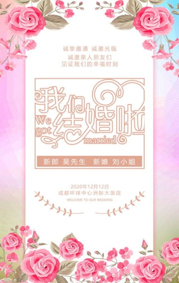 温馨粉色玫瑰鲜花婚礼结婚喜宴婚庆邀请函请柬喜帖