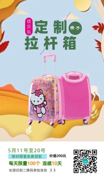 粉色简约商家淘宝促销海报