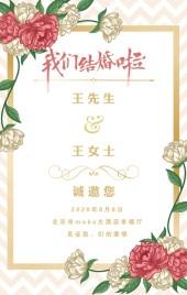 AMC清新婚礼邀请函粉色花朵浪漫欧式轻奢淡雅时尚简约结婚请柬H5