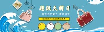 超级大牌女包插画风时尚促销活动店铺banner