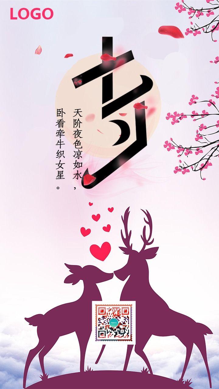 七夕情人节相亲聚惠浪漫七夕节主题宣传单身派对情侣约会七月七情人节贺卡