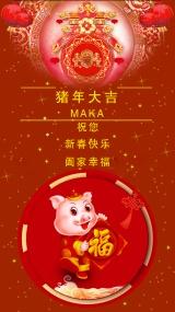 猪年大吉-新春快乐-个人、企业拜年10秒短片