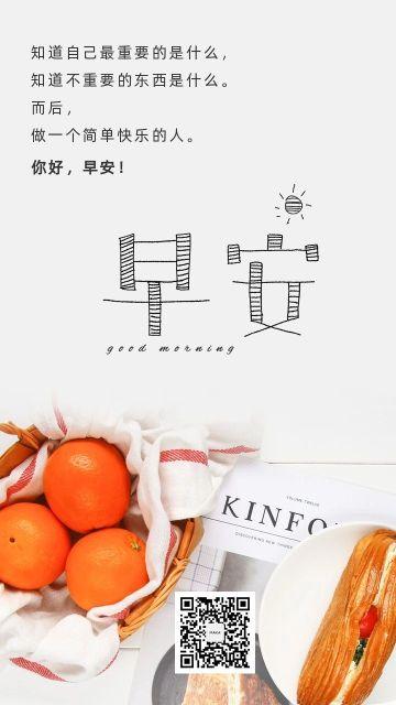 简约文艺早安心情你好励志朋友圈精选日签手机版海报