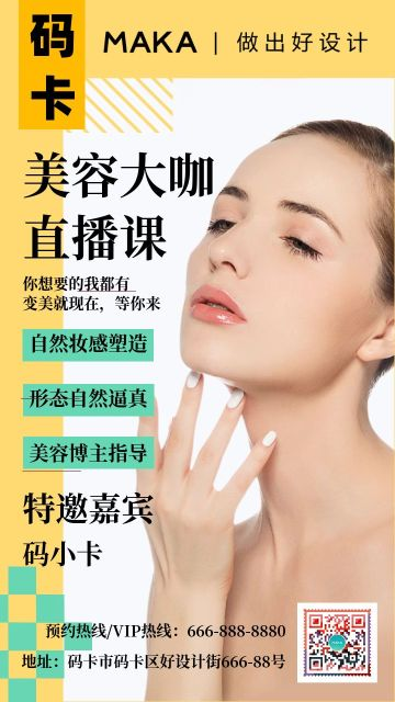 黄色美容美业美发美体课程分享宣传海报