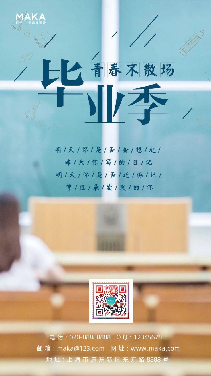 实景校园风风高考结束毕业季宣传推广海报