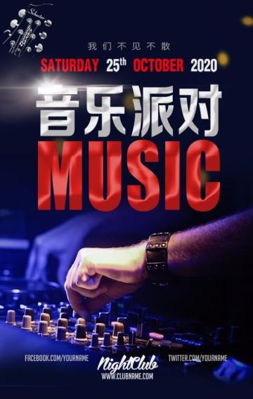 音乐派对 酒吧夜店 狂欢夜 音乐会邀请函 活动邀请