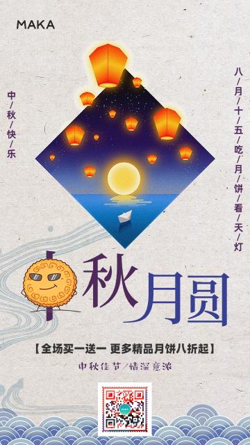 棕色极简风中秋节日宣传海报