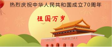 国庆手绘风国庆节公众号首图