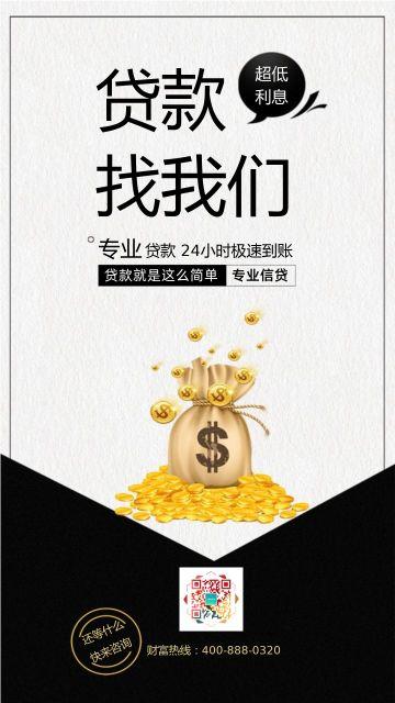 简约金融海报理财海报金融资本设计海报