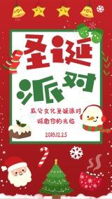 红色可爱卡通圣诞节幼儿园派对亲子活动邀请函