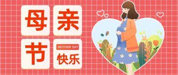 简约扁平风红色母亲节公众号主图