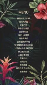 菜单 目录 海报 美妆 花卉