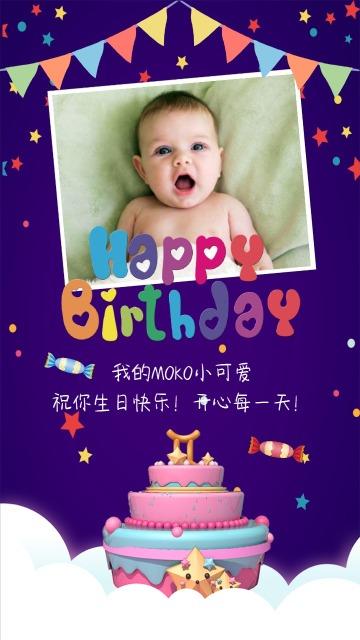 生日快乐卡通风格宝宝生日祝福问候贺卡模板