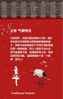 红色立冬 立冬宣传 二十四节气 贺卡