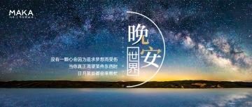 唯美星空月亮繁星点点小清新早晚安励志日签晚安心情寄语微信公众封面大图