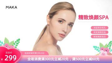 白色简约风520美容美业促销美团/大众点评首图