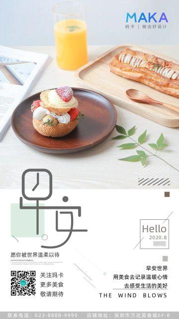 白色清新文艺早安甜点宣传手机海报