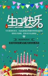 绿色卡通面包甜点生日促销宣传翻页H5