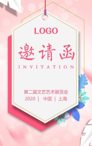 粉色文艺小清新会议邀请函通用H5模板