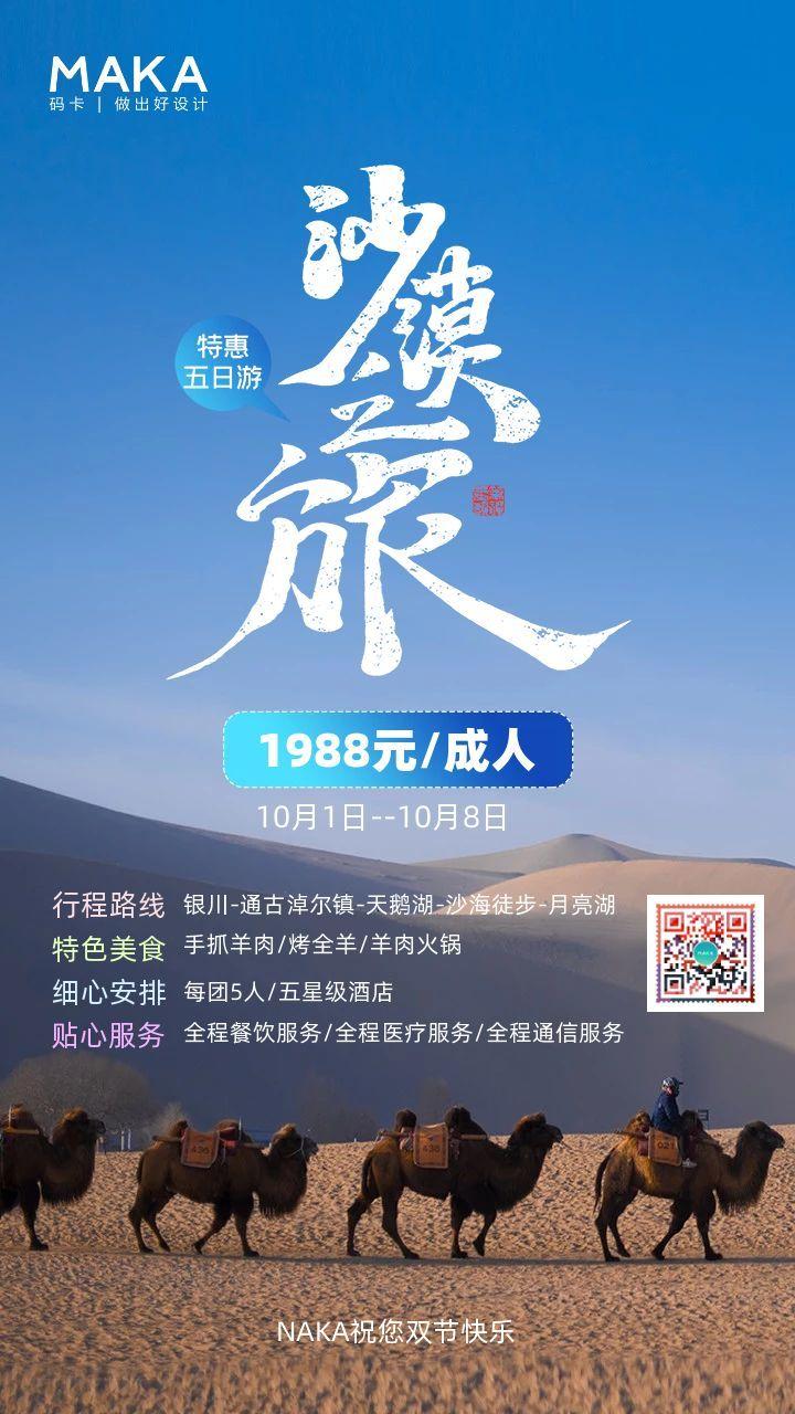 蓝色简约大气风国庆旅游-沙漠之旅宣传促销宣传通知海报