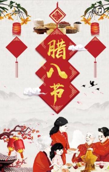 腊八节传统节日祝福/企业宣传邀请函/腊八贺卡/腊八祝福