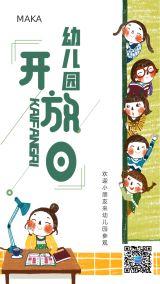 绿色卡通插画风早教招生倒计时幼儿园开放日教育培训宣传