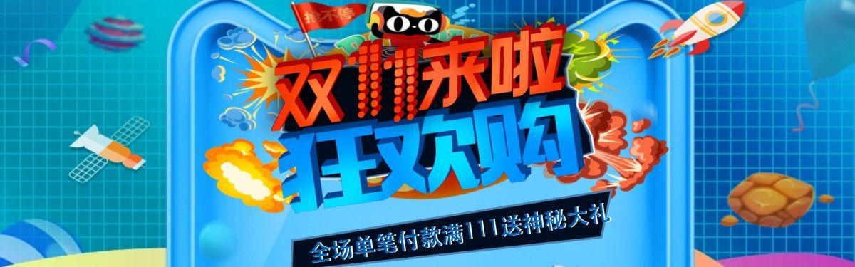 双十一全球狂欢节电商banner